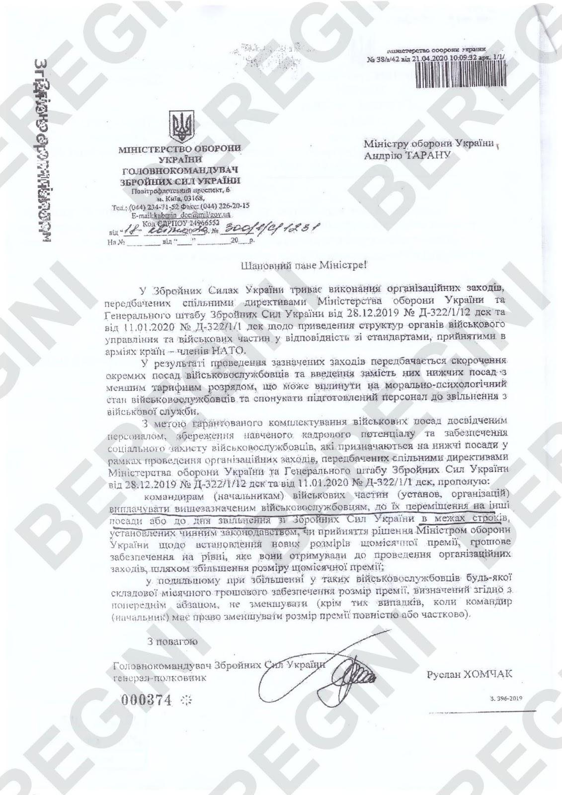 Хомчак просив міністра оборони не зменшувати військовим грошове забезпечення