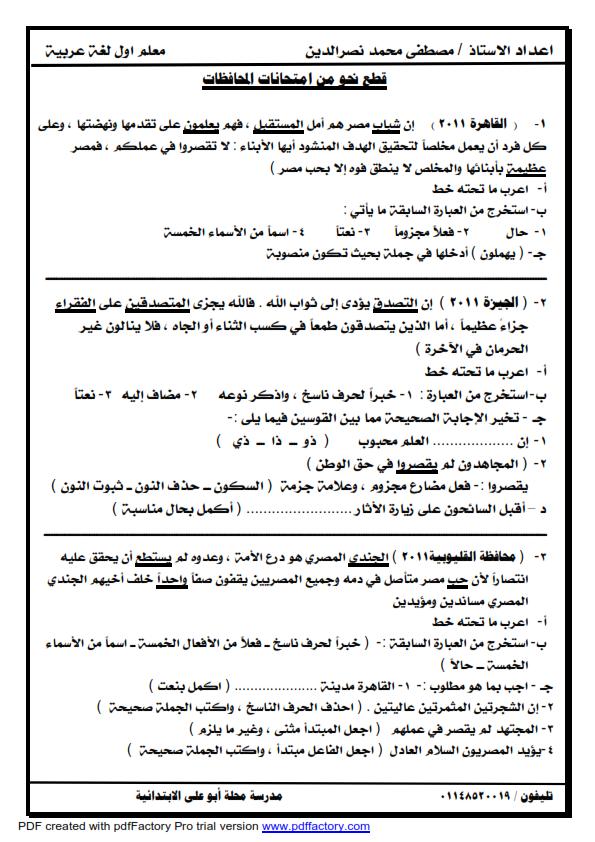 اقوى واحد وعشرون قطعة نحو للصف السادس ترم ثانى (مجمعة من امتحانات محافظات مصر) %25D9%2582%25D8%25B7%25D8%25B9%2B%25D9%2586%25D8%25AD%25D9%2588_001
