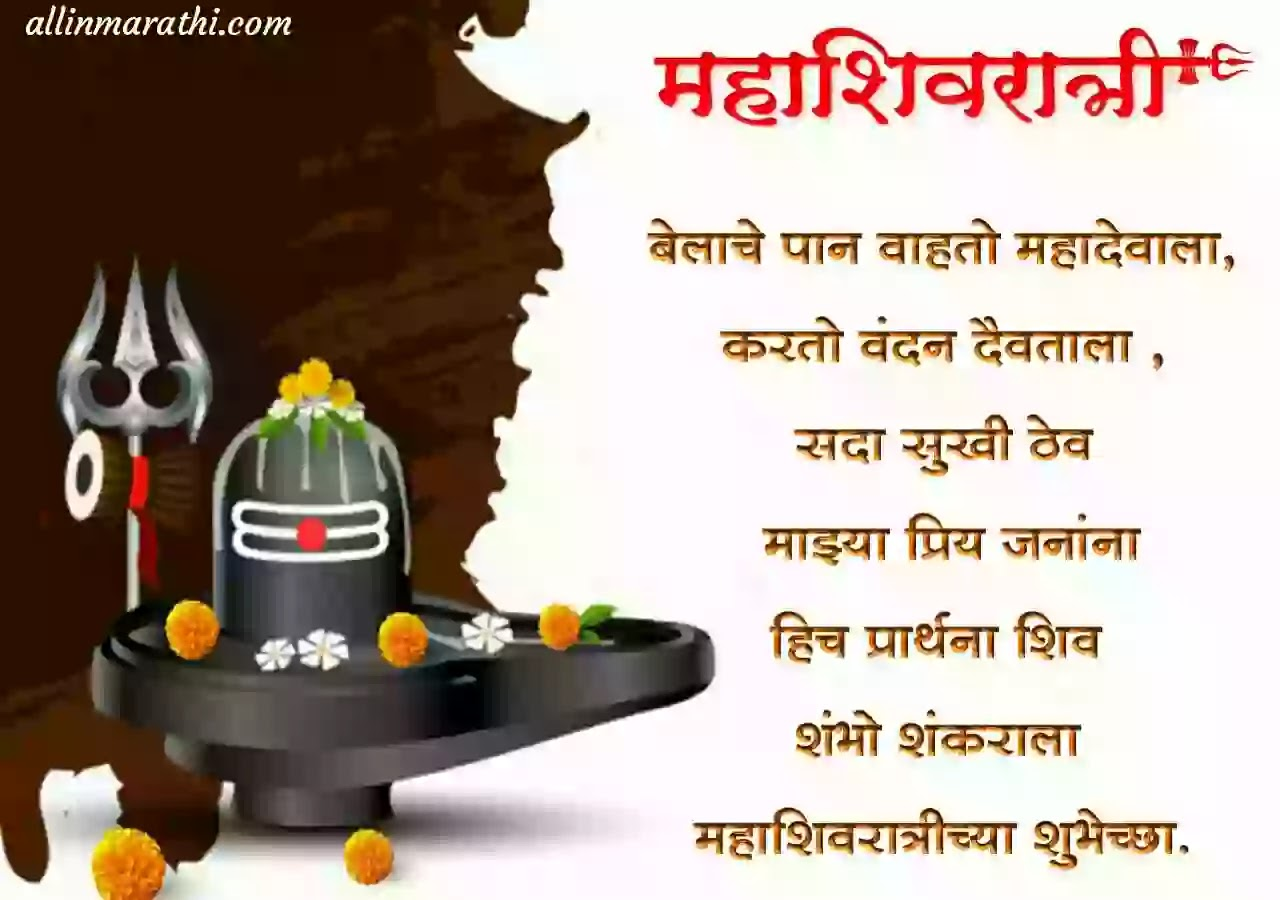 Mahashivratri-greetings-marathi