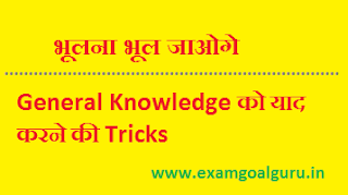 learn general knowledge short tricks