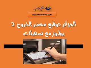 الجزائر :توقيع محضر الخروج 2 يوليوز مع تسهيلات
