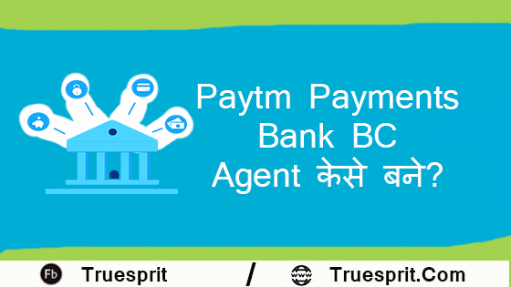 Paytm Payments Bank BC Agent केसे बने?