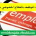 الوكالة الوطنية لإنعاش التشغيل والكفاءات أهم إعلانات التوظيف بالقطاع الخاص – 524 منصب بعدة مدن
