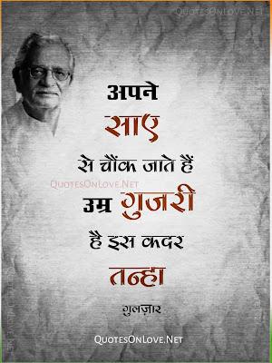 Hindi Shayari Gulzar, hindi love shayari gulzar,  hindi shayari love gulzar, hindi shayari gulzar sahab, best hindi shayri of gulzar, best hindi shayri of gulzar, हिंदी शायरी गुलजार, hindi shayri of gulzar,  hindi shayari gulzar on life, Hindi Shayari , Shayari , Quotes on love in Hindi, #Hindishayari #shayari #gulzar #gulzarhindishayari #gulzarkishayari
