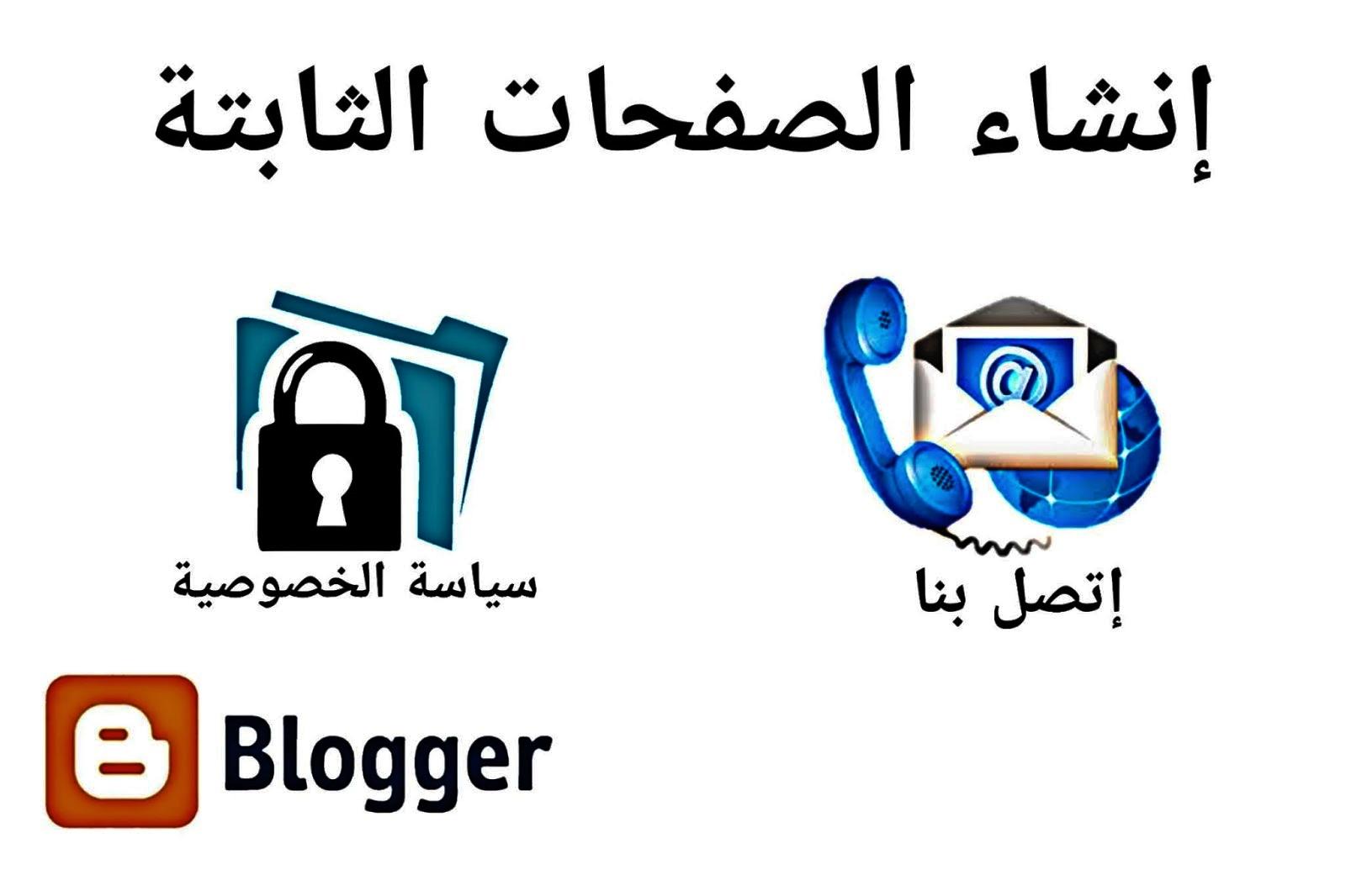 الدرس التاسع: طريقة إنشاء صفحة سياسة الخصوصية وصفحة الإتصال الخاصة بمدونة Blogger