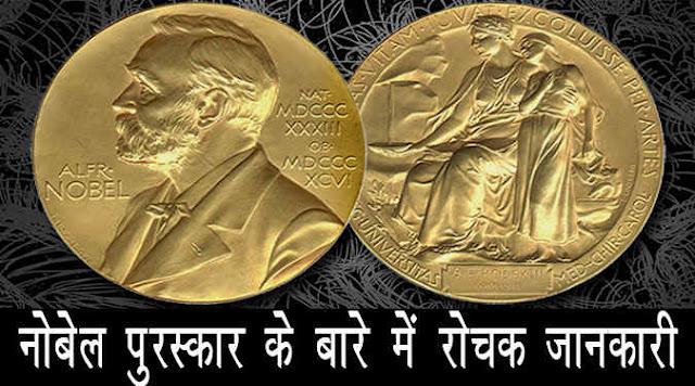 नोबेल पुरस्कार के बारे में रोचक तथ्य