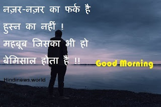 true love good morning quotes in hindi