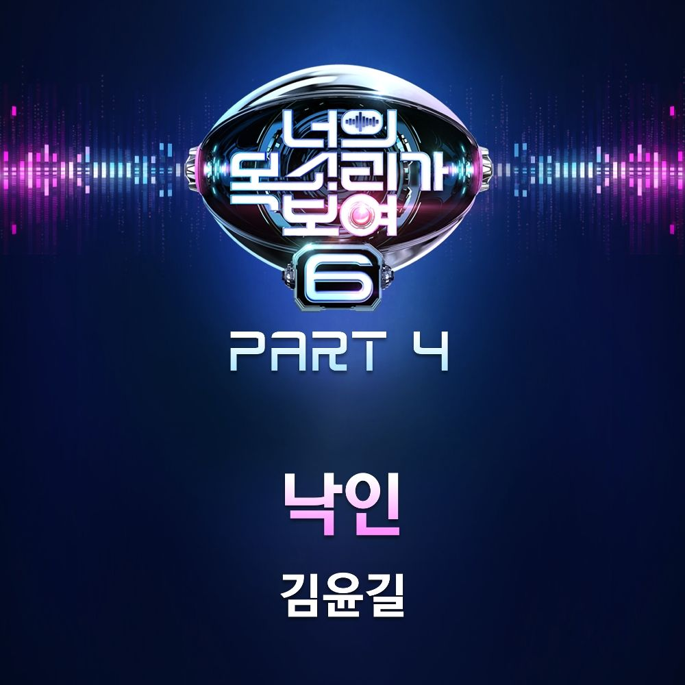 Kim Yoon Gil – I Can See Your Voice 6 Part 4