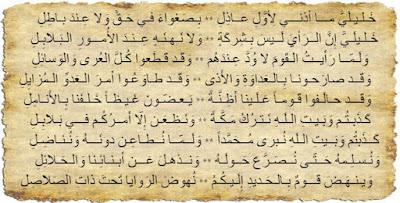 قصيدة: خليلي ما أذني لأول عاذل – أبي طالب بن عبد المطلب