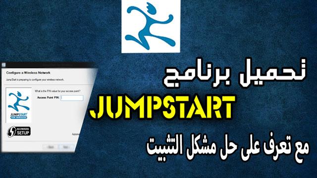 تحميل برنامج jumpstart wifi مع تعرف على كيف يعمل