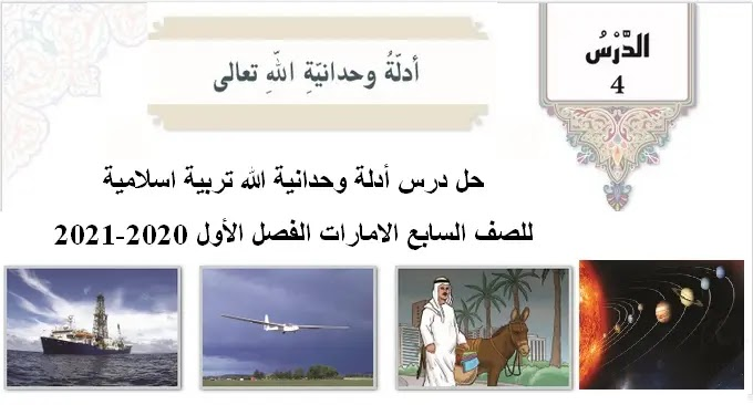 حل درس أدلة وحدانية الله تربية اسلامية للصف السابع الامارات الفصل الأول 2020-2021