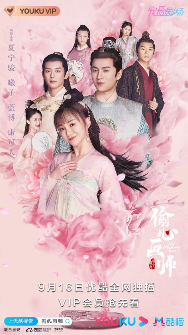Oh! My Sweet Liar!, Poster