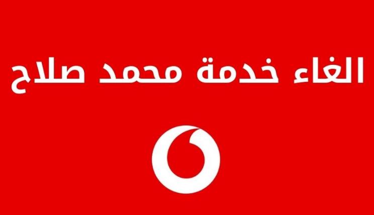 طريقة الغاء خدمة محمد صلاح
