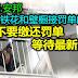 公寓装铁花和壁橱接罚单的业主,暂时不要缴还罚单,等待最新消息。