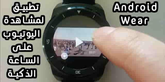 يوتيوب أندرويد وير