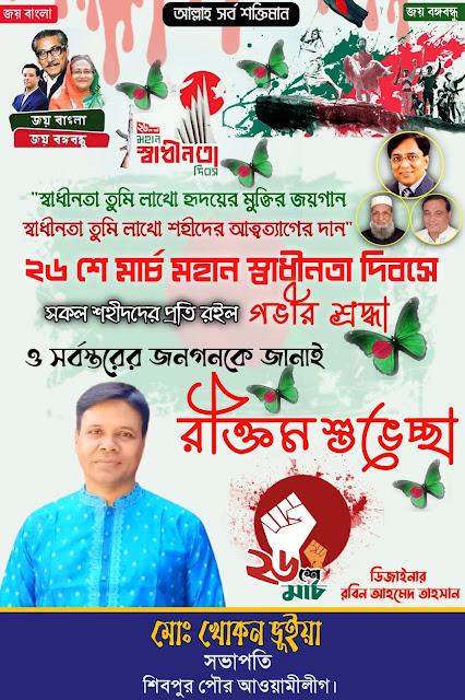 26 March Poster Design Template PLP independence day, PixelLab Project File, graphicsmaya, free design file, plp design free, bangladesh 26 march, poster design bangla, ২৬ মার্চ পোস্টার ডিজাইন, ২৬ মার্চ স্বাধীনতা দিবস, shadhinota dibosh picture, independence day picture bangladesh, shadhinota dibosh photo download, sadhinota dibos image, 26 march 1971 history of bangladesh bangla, 16 december bangladesh, sadinota diboser pic, india shadhinota dibosh photo,