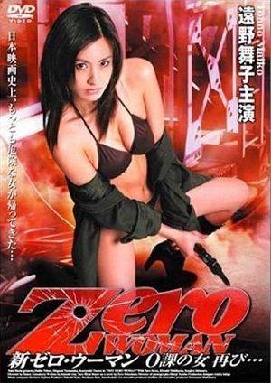 Zero Woman DVDRip Single Link, Direct Download Zero Woman DVDRip