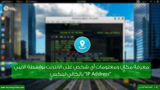 معرفة مكان اي شخص على الانترنت ، كيفية معرفة مكان اي شخص على الانترنت ، معرفة مكان اي شخص  ،  معرفة مكان اي شخص عن طريق الايبي ip , موقع المحترف اﻷردني ، المحترف اﻷردني ، عبد الرحمن وصفي ، Abdullrahman Wasfi
