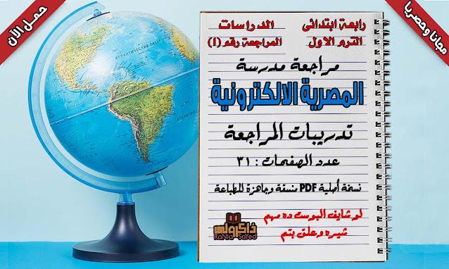 مراجعة دراسات للصف الرابع الابتدائي الترم الاول 2020 لمدرسة المصرية الالكترونية