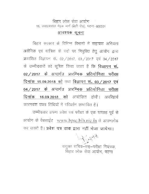 BPSC-Notice