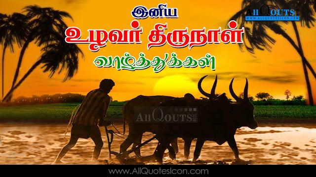 uzhavar thirunal essay in tamil The old man and the sea interpretive essay uzhavar thirunal essay in tamil decisions in paradise part 3 essays.