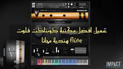 تحميل افضل مكتبة كونتاكت kontakt 6.0.4 flute فلوت هندية مجانا