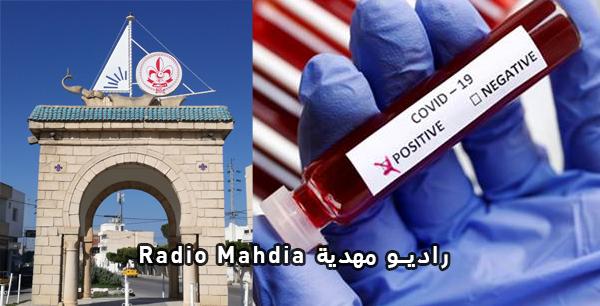 تسجيل أوّل إصابة بفيروس كورونا في معتمدية رجيش