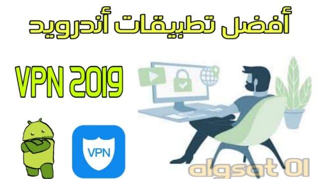 تحميل  VPN 2019 - افضلVPN  -   ExpressVPN