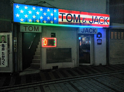 Tom & Jack as seen at night (several months ago).