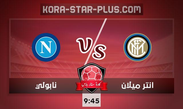 مشاهدة مباراة انتر ميلان ونابولي كورة ستار بث مباشر اونلاين لايف اليوم بتاريخ 16-12-2020 الدوري الايطالي