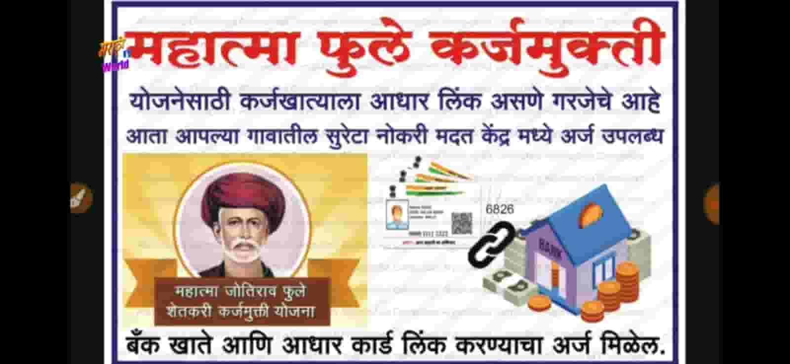 Mahatma Phule karj Mafi yojana