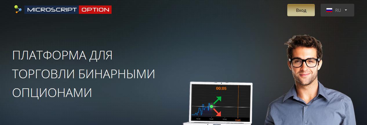 Мошеннический сайт option.microscript.ru – Отзывы, развод. Microscript Option мошенники