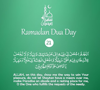How to Win Lord's Pleasure [Daily Supplications for 30 Days of Ramadan] Dua Twenty-First Day of Ramadan 2018 (Ramzan 2018)=Do Not Let Satan Has Means Over Me