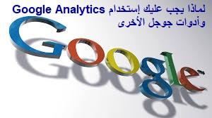 https://www.maknwhd.com/2019/01/google-analytics.html