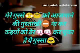 Hindi Attitude desi status shayari