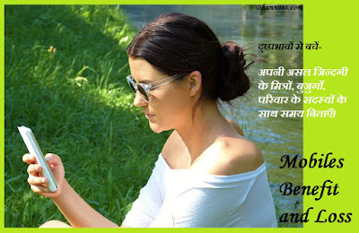 Mobile Benefits and Losses in Hindi