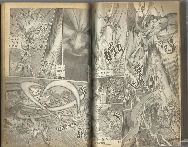 Demi Gods & Semi Devils - หน้า 42