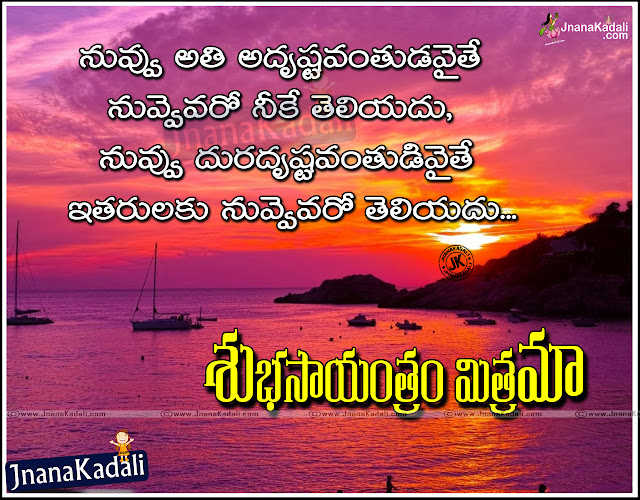 Here is a Telugu Ncie Nehru Quotations with Nice Good Evening Messages. Good Evening Telugu Greetings online. Telugu Chacha Nehru Quotes Pictures Online. Good Nehru Quotations and thoughts in Telugu. Good Evening Best Quotes in Telugu,Here is a Telugu Good Evening Quotes and Greetings in Telugu. Telugu Life Thoughts images Online. Best Telugu Inspiring Quotes Pictures. Beautiful Life Images in Telugu