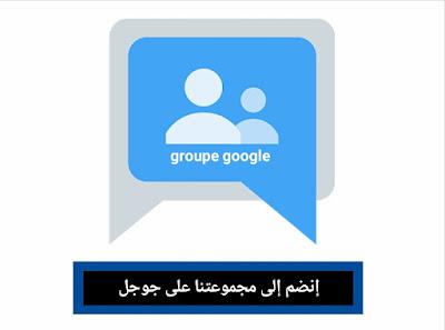 إنضم إلى مجموعتنا على جوجل | google groups يمكن لك النشر مجانا في المجموعة