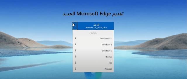 كيفية تحميل متصفح مايكروسوفت ايدج للكمبيوتر