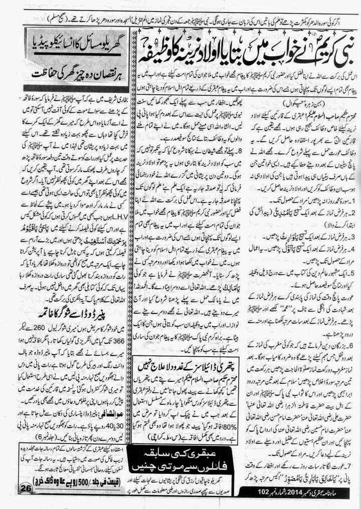 Ubqari Magazine December 2014 Page 26