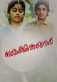 Malayalam movie nakhashathangal song