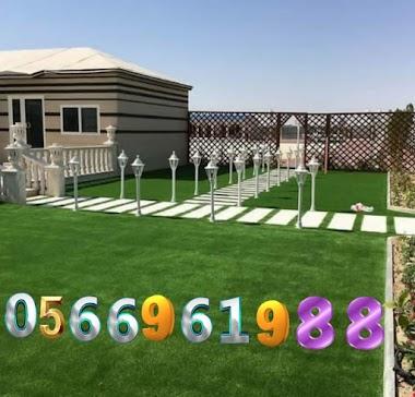 شركة تنسيق حدائق بخميس مشيط وأبها اللوتس 966551664963+