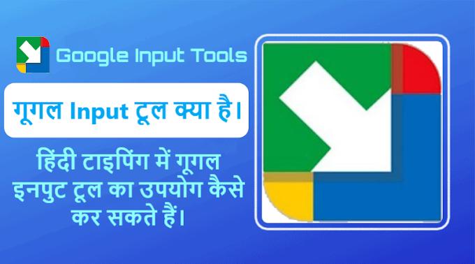 Google Input Tools क्या है, हिंदी टाइपिंग में गूगल इनपुट टूल का उपयोग कैसे कर सकते हैं - News Hind