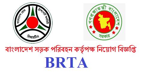 Road Transport Department BRTA Published Jobs Circular