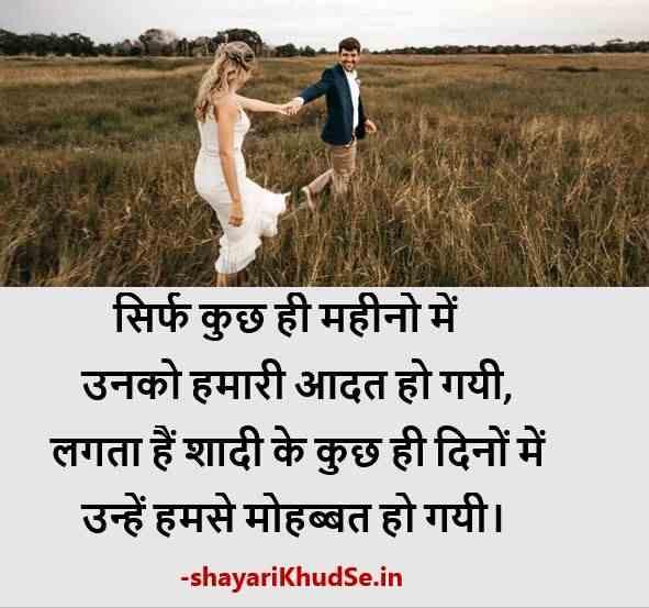 Husband Wife Shayari Image, Husband Wife Shayari Image Hindi, Romantic Shayari for Husband in Hindi Images