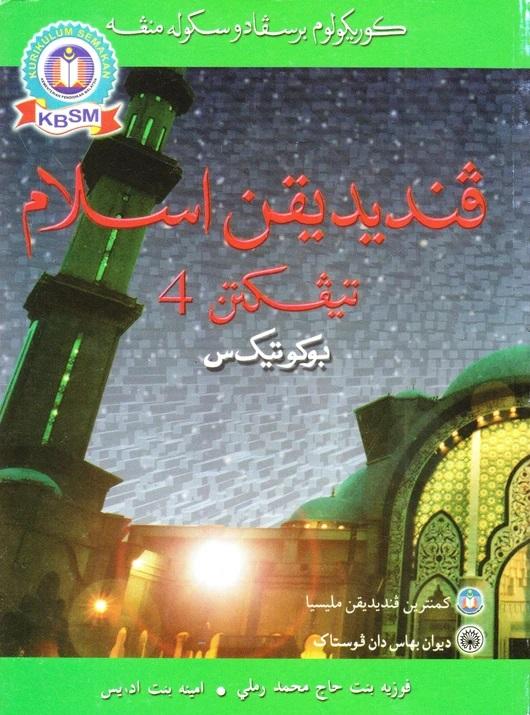 Buku Teks Pendidikan Islam Kbsm Tingkatan 4 Jom Belajar Pai