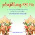 ႁၢင်ႈၼူၵ်ႉၵိင်ႇၼရႃႇတႆး PSD File (ထႆႇမိူဝ်ႈပွႆးယွင်ႈၵုင်ႇယေႃးမုၼ်ၸဝ်ႈၶူးသၢမ်ၸဝ်ႈ)