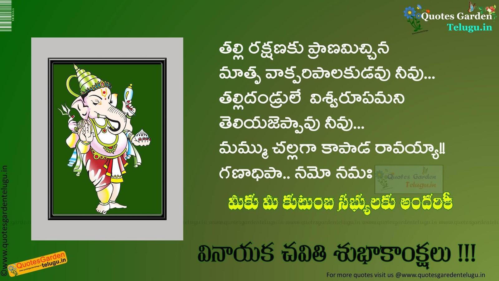 Ganesh images with quotes slokas 2017 happy2bganesh2bchaturthi117 m4hsunfo Gallery
