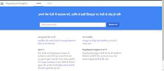 google web site speed test kaise or kyo kare
